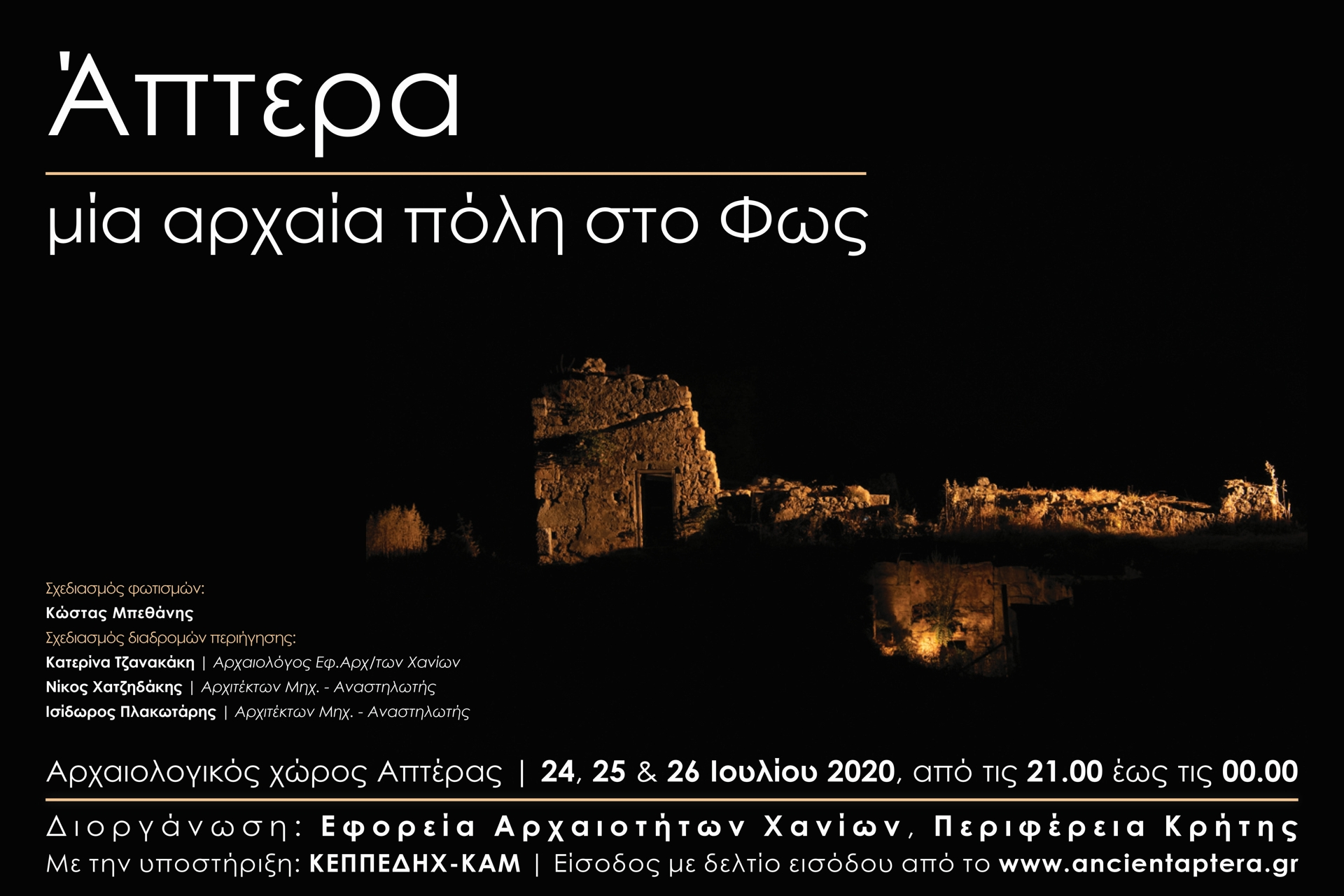 Άπτερα – μια αρχαία πόλη στο φως